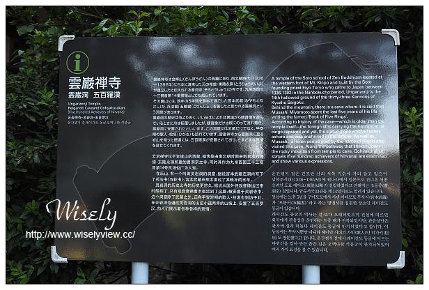 【旅行】日本九州。熊本景點:優峰園秋味嚐果&雲巖寺(靈巖洞)尋訪宮本武藏