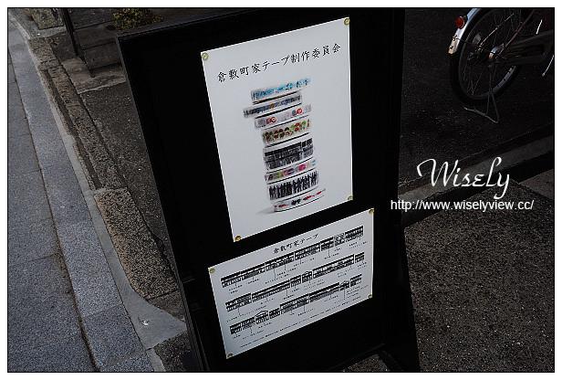 【旅行】日本。岡山縣:倉敷美觀地區購物@倉敷町家 如竹堂~紙膠帶粉絲的朝聖地