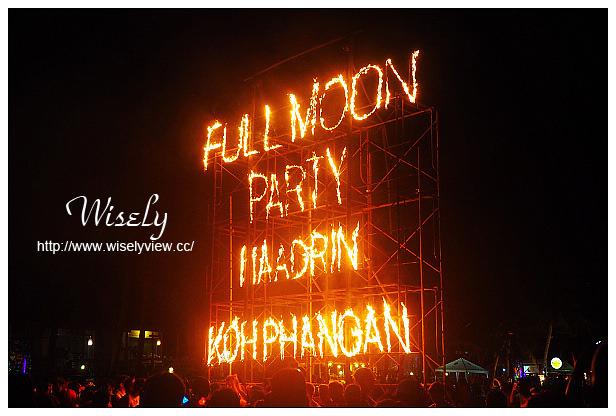 【旅行】泰國。曼谷蘇梅島(蘇美島)十日自由行@Day07:安通國家公園(Angthon National Marine Park)~浮潛、登山、划獨木舟,帕岸島滿月派對(2015Full Moon Party)~世界三大沙灘電音派對之一