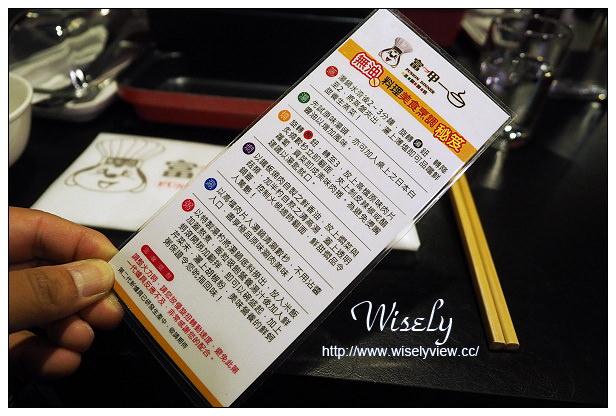 【食記】台北市。松山區:富呷一方-蒸涮燜燒~無鍋界料理@無油健康創意特色新吃法