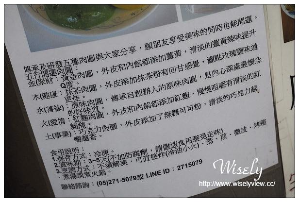 【食記】嘉義市。東區:莊北門肉圓@特色口味肉圓,原味、紅麴外還有抹茶與巧克力口味