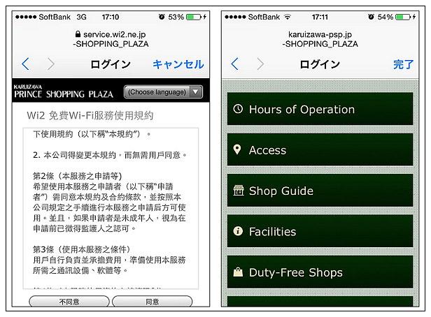 【情報】日本旅遊。輕井澤王子購物廣場:免費Wi-Fi使用教學,玩雪採購優惠至三月底止