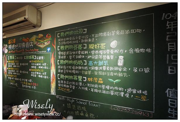 【食記】台北市。中正區:高三孝碳烤吐司&高大鮮奶茶@南門市場後,捷運中正紀念堂站美食