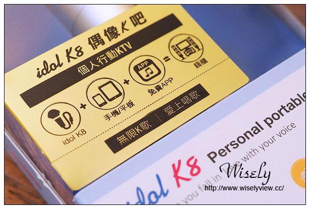 【開箱】idol K8_偶像K吧。個人行動KTV:專業電容式麥克風收音頭、混音晶片與真實迴音效果,同時支援iOS及Android平台