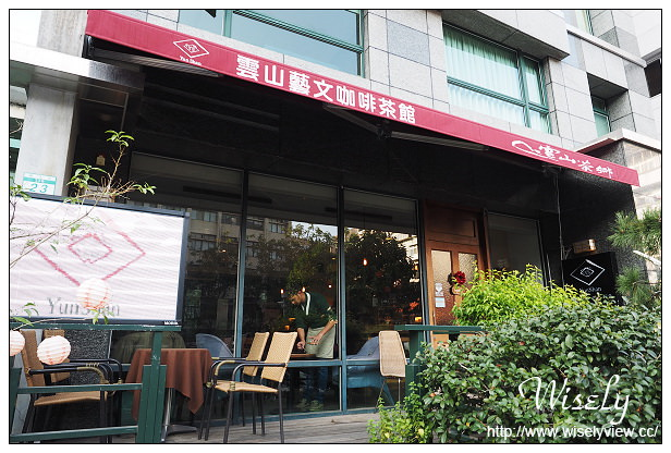 【食記】台北市。大安區:雲山藝文咖啡茶館(雲山茶鄉)@來自南投瑞岩部落,限量手作麵包