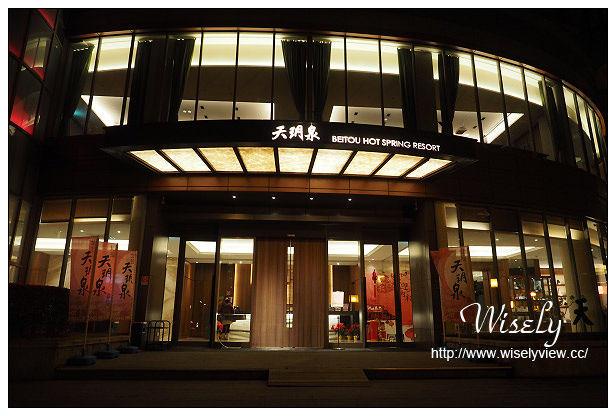 【住宿】台北市。北投區:天玥泉溫泉會館@環境舒適附茶餐,盥洗浴劑齊全