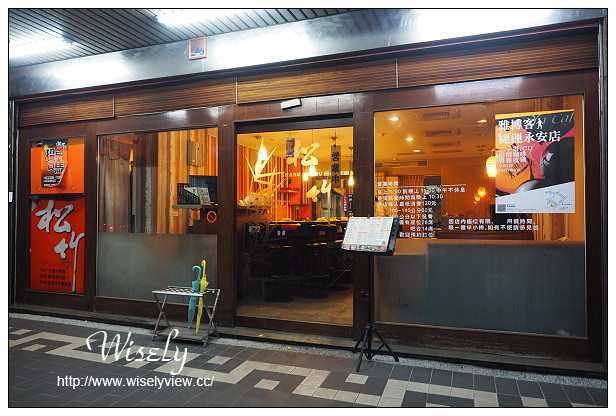 【食記】新北市。永和區:松竹涮涮鍋@四號公園美食,鄰近捷運永安市場站