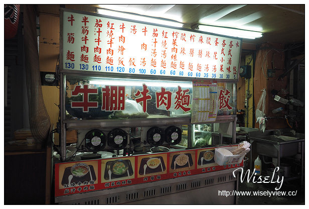 【食記】台北市。中山區:晴光夜市(雙城美食一條街)@牛棚牛肉麵、福記阿伯古早味傳統豆花