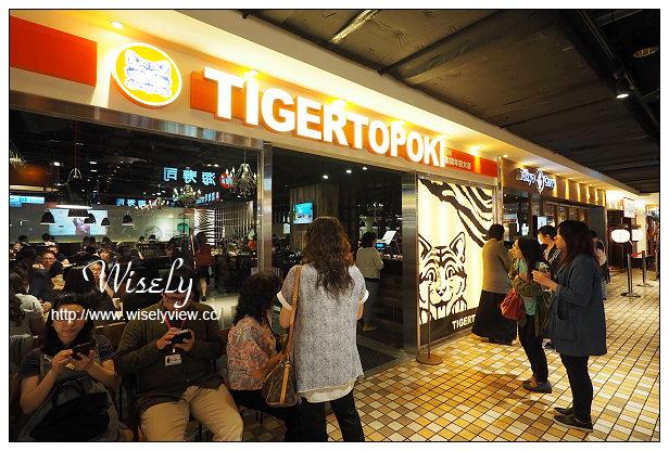【食記】台北信義。捷運市政府站:泰一格Tiger Topoki阪急店@李光洙代言的起司年糕火鍋
