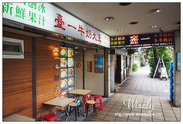 【食記】台北市。大安區:台大公館美食@台一牛奶大王(八寶冰.芒果牛奶冰)~捷運公館站美食