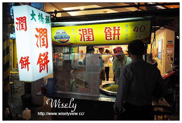 【食記】台北市。大同區:延三夜市@生炒魷魚羹、大橋頭潤餅~捷運大橋頭站美食