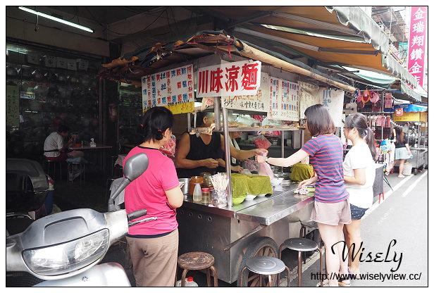 【食記】新北市。永和區:民治街市場美食@川味涼麵&味噌貢丸蛋包湯、古早愛玉冰