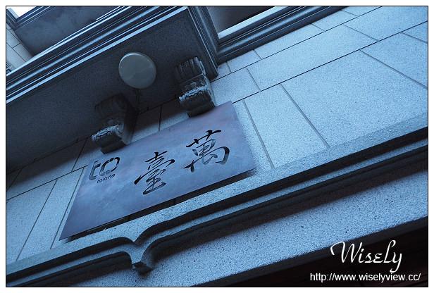 【食記】台北市。大同區:大稻埕美食@Taione臺萬~迪化街文創咖啡店,捷運北門站美食