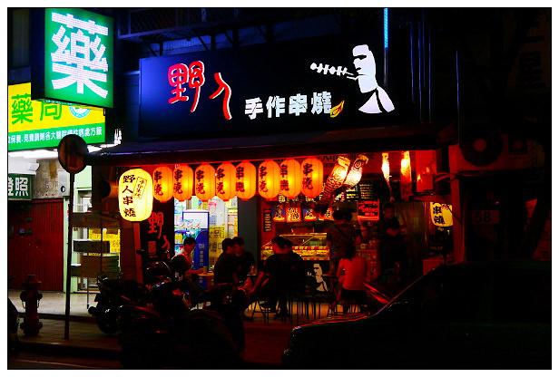 【食記】新北市。永和區:樂華夜市@野人手作串燒~食材佳但CP值略低,捷運頂溪站美食