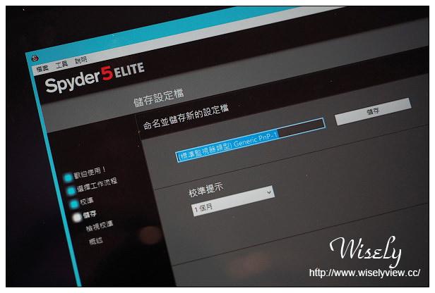 【開箱】3C。電腦周邊:Datacolor Spyder5 Elite@電腦螢幕校色器,簡單使用色彩更準確