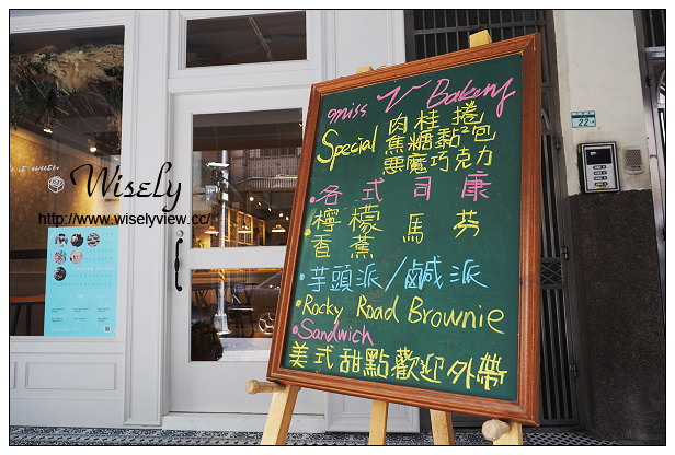 【食記】台北市。大同區:南西商圈@Miss V Bakery~赤峰街新店二訪,捷運雙連站美食