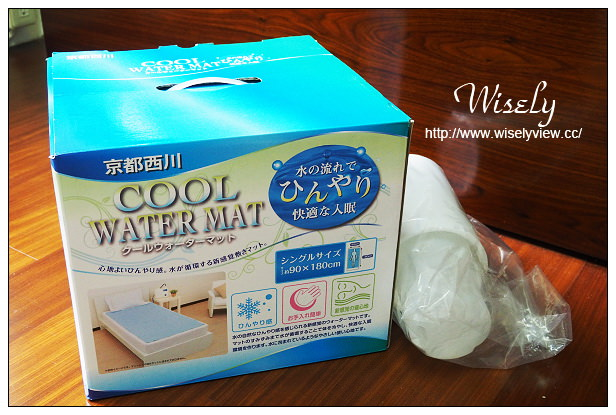 【開箱】家電。EXTRA壹世代-Wipos溫博士:COOL WATER MAT/京都西川水動冷循環機@方便保環且節能省電,夏天涼爽寢具好物