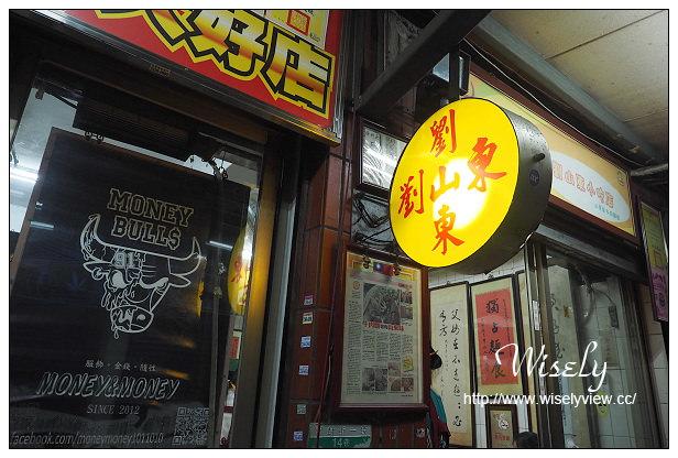 【食記】台北市。中正區:劉山東小吃店@補習街裡巷弄裡,推牛肉麵&炸排骨~捷運台北火車站美食