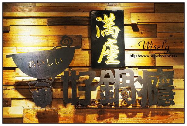 【食記】台北市。大安區:好鍋癮涮涮鍋@位於台大後門大安運動中心旁,「16個夏天」拍攝場景~捷運科技大樓站美食
