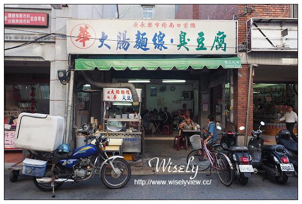 【食記】台北市。大同區:大稻埕美食@永樂市場(華記)大腸麵線、臭豆腐~捷運北門站美食
