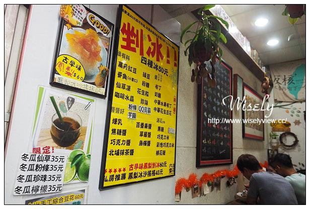 【食記】台北市。大安區:東區美食@六出雪花冰~來自台中古早味冰品,捷運忠孝復興站美食