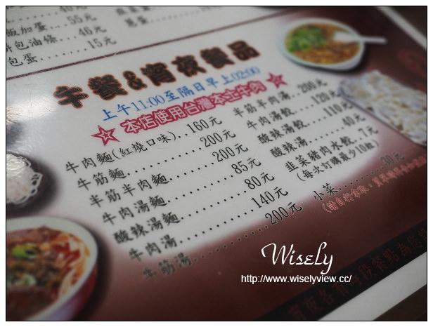 【食記】台北市。大安區:江家黃牛肉麵(光復店)@東區24小時營業還有永和豆漿~捷運國父紀念館站美食