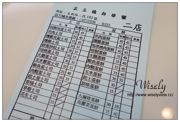 【食記】台北市。文山區:三三活力早餐(二店)@著名肉蛋吐司,捷運萬芳社區站美食
