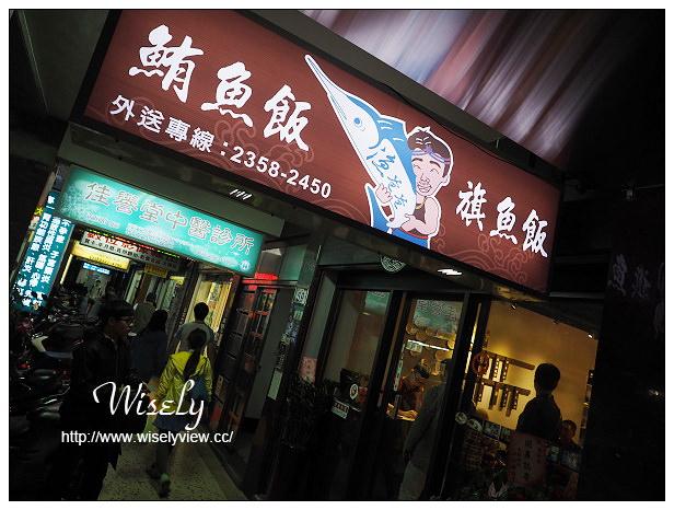【食記】台北市。中正區:漁爸爸旗魚飯鮪魚飯@南門市場寧波西街裡,捷運中正紀念堂站美食