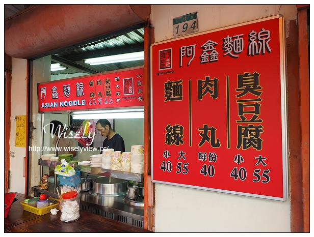 【歇業】台北文山。捷運景美站:景美夜市小吃美食@師大阿鑫麵線、肉圓&臭豆腐