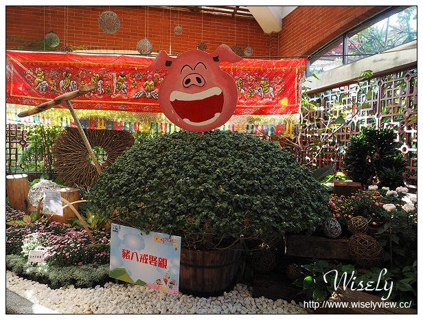 【遊記】台北士林。2015士林官邸菊展:嬉遊秋菊@展期11/14-11/29,主打西遊記主題故事