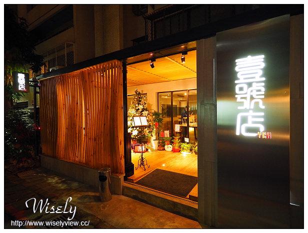 【食記】台北大安。捷運信義安和站:麻.辣壹號店@特色風味與高檔食材麻辣鍋