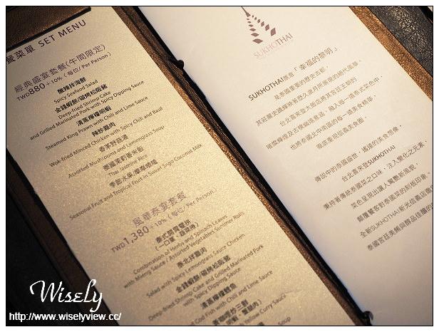 【食記】台北信義。捷運市政府站:寒舍餐旅SUKHOTHAI頂級泰式料理@信義新光店精選