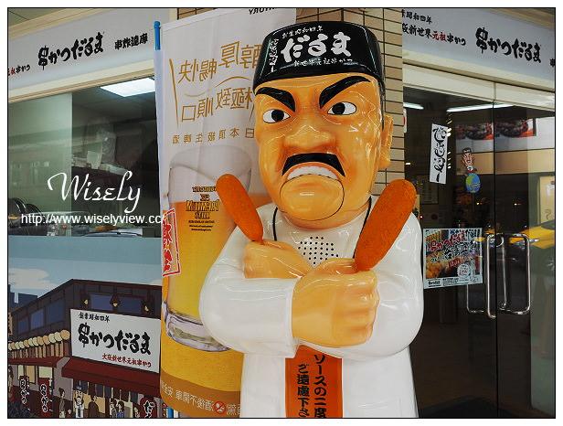 【食記】台北中山。捷運中山站:大阪新世界元祖串炸(串炸達摩)@台灣一號店
