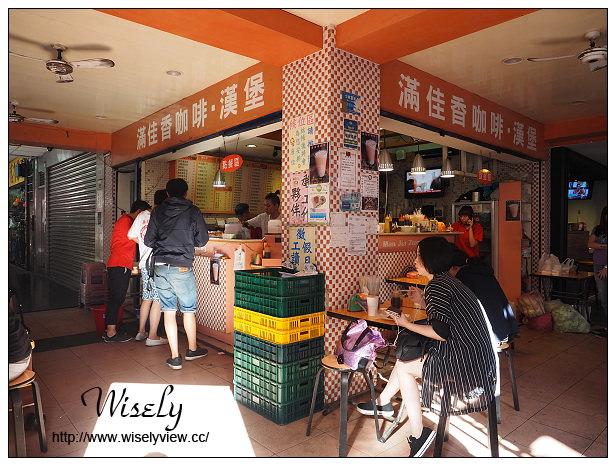 【食記】台北士林。捷運劍潭站:士林夜市@滿佳香漢堡店~人氣早餐店(三明治、法式吐司)