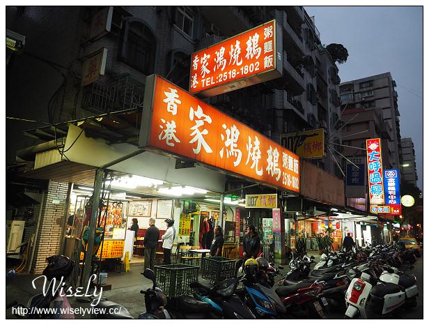 【食記】台北中山。捷運中山國中站:興安街美食@香港家鴻燒鵝(興安店)~脆皮燒鵝