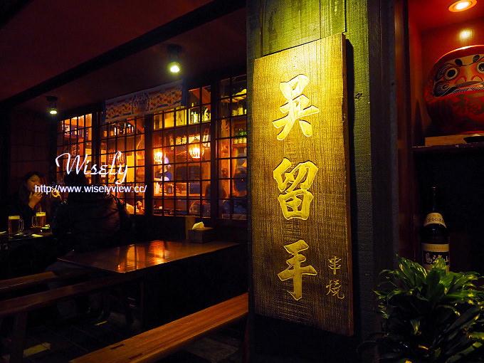 【食記】台北大安。捷運東門站:永康街美食@吳留手串燒居酒屋(麗水店)