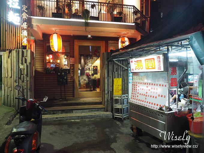 【食記】台北中正。捷運公館站:30年老店公館酒釀湯圓@台大公館小吃美食