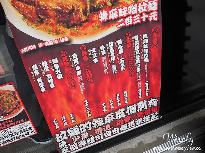 【食記】台北中山。捷運中山站:カラシビ味噌拉麵鬼金棒@來自日本東京濃厚辣麻味