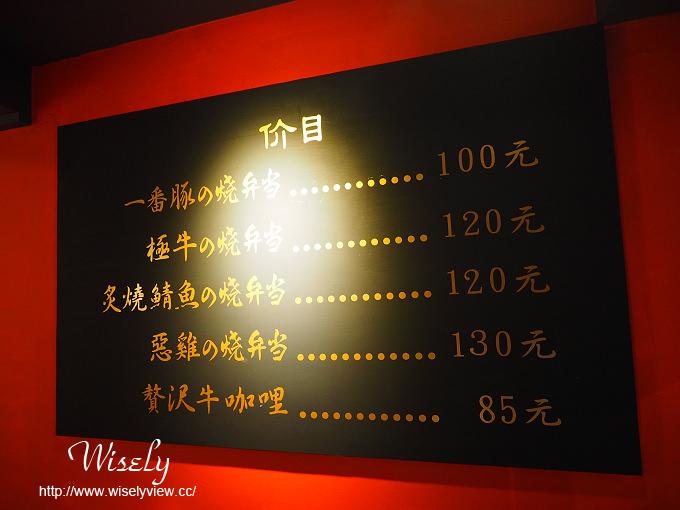 【食記】台北中山。捷運中山國中站:惡 燒肉便當(復興錦州店)@油脂豐厚米飯香