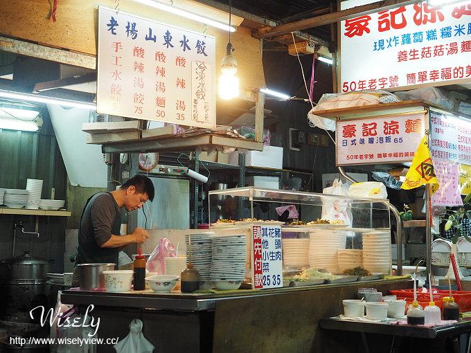 【食記】台北松山。捷運台北小巨蛋站:中崙市場美食@老楊山東水餃~飽滿實料滋味佳