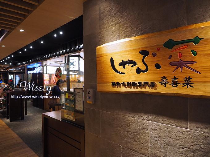 【食記】新北新店。捷運七張站:悠遊食代@壽喜菜(しゃぶ菜)~日本連鎖壽喜燒吃到飽