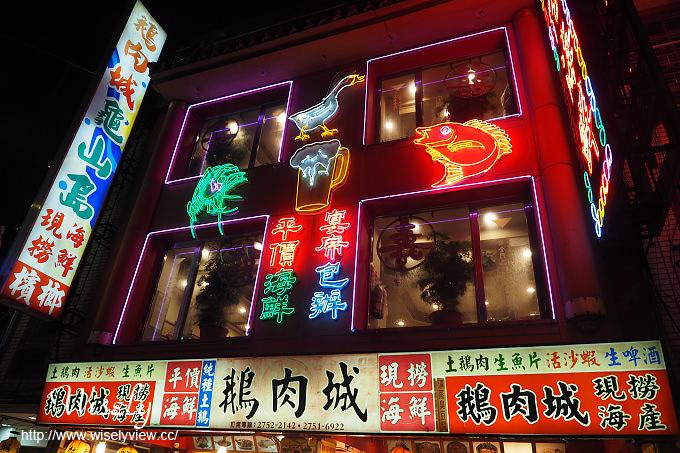 【食記】台北中山。捷運南京復興站:遼寧街夜市@鵝肉城活海鮮~在地著名熱炒店