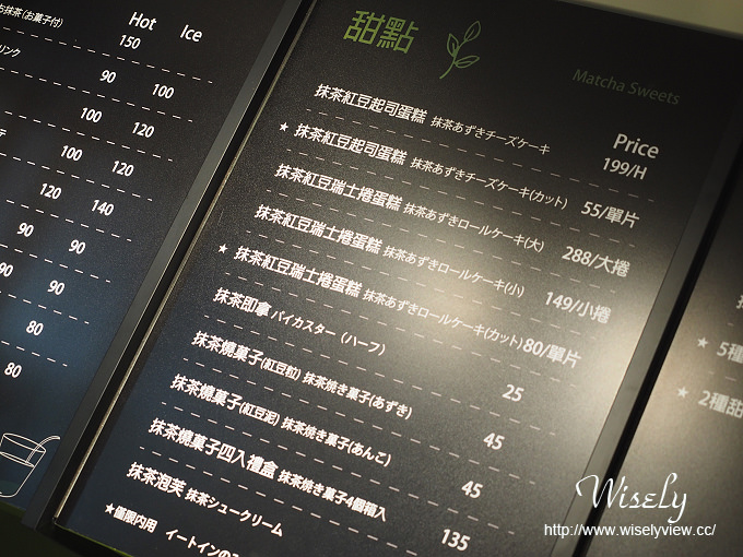 【食記】台北松山。捷運台北小巨蛋站:Breeze微風南京美食@徹思叔叔的店~原味與抺茶(起司蛋糕),提供內用座位