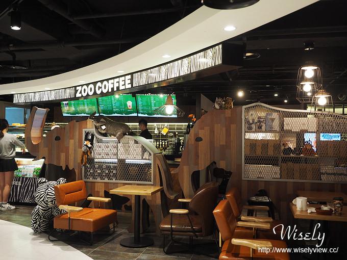 【食記】台北松山。捷運台北小巨蛋站:Breeze微風南京美食@ZOO COFFEE~來自韓國登台的動物園咖啡
