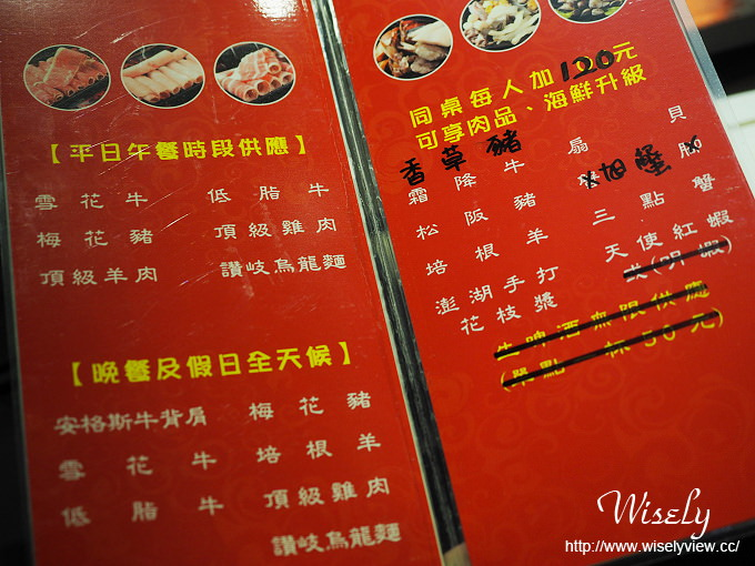 【食記】台北大安。捷運國父紀念館站:蒙古紅蒙古火鍋(吃到飽)@青菜、肉品、海鮮~食材超澎湃高CP值