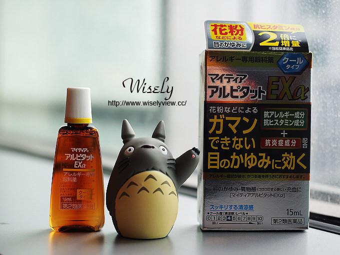 【分享】日本藥妝。千壽眼藥水:Mytear(R) ALPITATTO EXα@武田製藥「美滴兒」系列