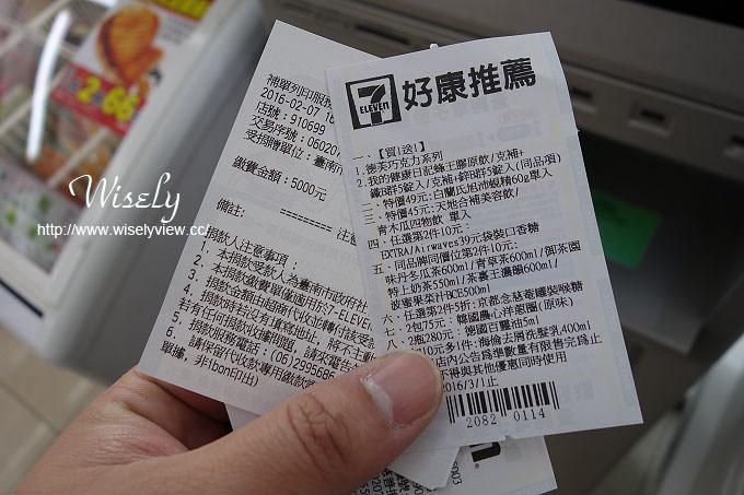 【分享】7-11便利商店。iBon操作:0206台南震災捐款& 臺南市政府社會局社會救助金專戶