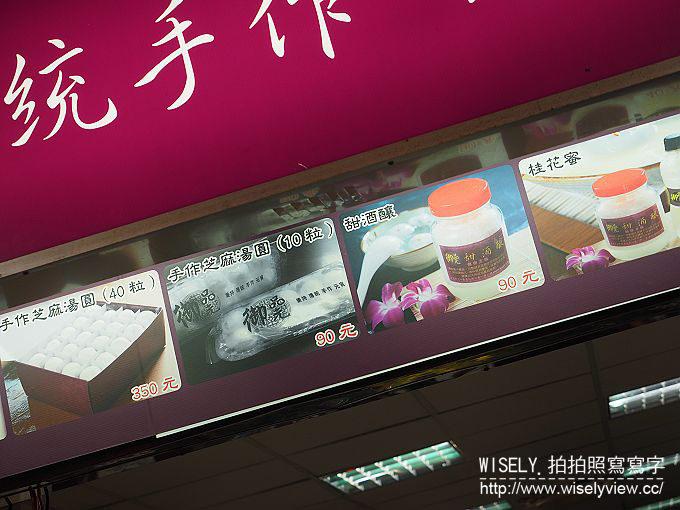 【食記】台北大安。捷運信義安和站:通化街夜市美食@御品元~手工冰火湯圓&酒釀蛋湯圓