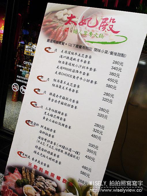 【食記】新北永和。捷運永安市場站:太妃殿精緻鴛鴦火鍋@單人用餐個人麻辣鍋