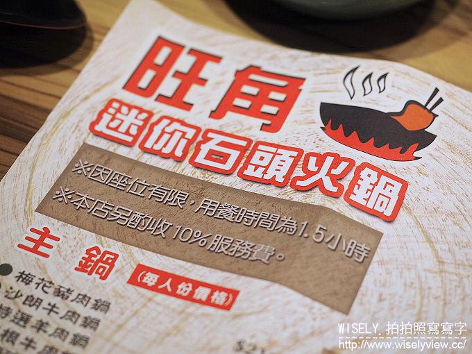 【食記】台北萬華。捷運西門站:西門町美食@旺角迷你石頭火鍋(中華店)~單人火鍋